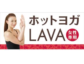 LAVA町田店