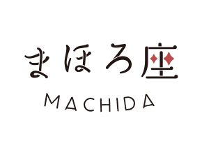 まほろ座 MACHIDA