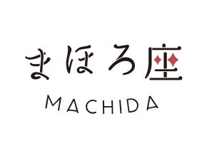 まほろ座 MACHIDA 事務所