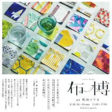 布博 vol.4 at 町田パリオ