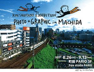 """パリコレッ!芸術祭2017 KIN SHIOTANI EXHIBITION """"PHOTO+GRAPHIC"""" in MACHIDA"""