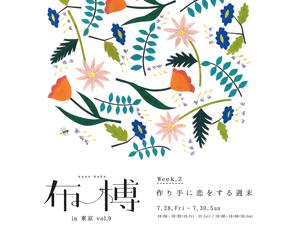 布博 in 東京 vol.9 Week.2「作り手に恋をする週末」