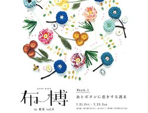 布博 in 東京 vol.9 Week.1「糸とボタンに恋をする週末」