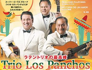 ラテントリオの最高峰「トリオ・ロス・パンチョス」町田市民ホールの公演チケット特別販売。