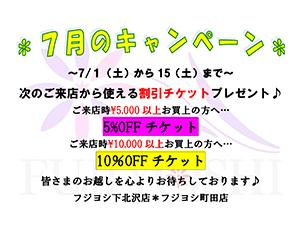 【キャンペーン】フジヨシ町田店 7月のキャンペーン