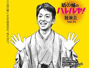 〜パリオde落語 第33回〜 晴の輔のハレルヤ!独演会 Vol.14