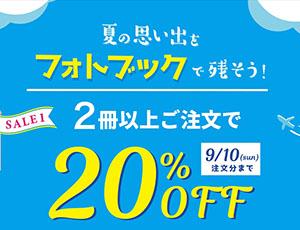 【キャンペーン】コイデカメラ 夏の思い出をフォトブックで残そう!