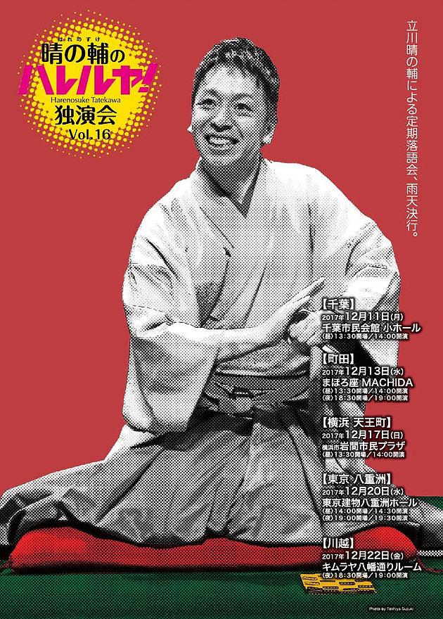〜パリオde落語 第35回〜 晴の輔のハレルヤ!独演会 Vol.16 昼・夜公演