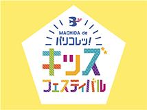 キッズフェスティバル<音楽ライブ&ダンスステージ紹介>