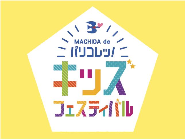 【2017年】キッズフェスティバルvol.1<ワークショップ紹介>