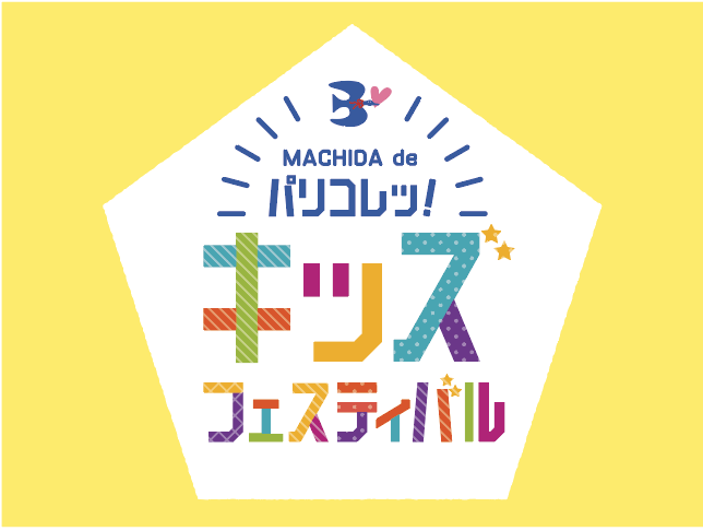 パリコレッ!キッズフェスティバル vol.1 at 町田パリオ[ 2017年 ]