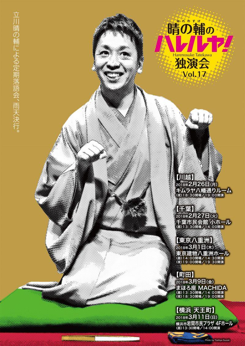 〜パリオde落語 第36回〜 晴の輔のハレルヤ!独演会 Vol.17 昼・夜公演