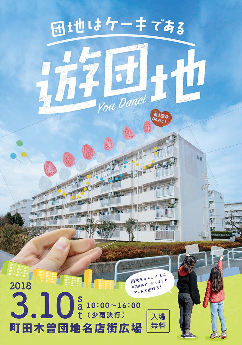 遊団地 〜団地はケーキである〜  at 町田木曽団地