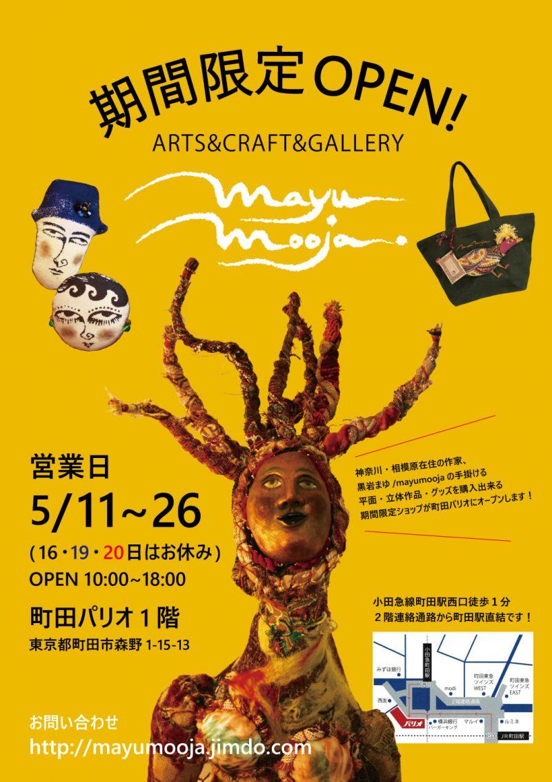 【期間限定ショップ】ARTS&CRAFT&GALLERY-mayumooja-