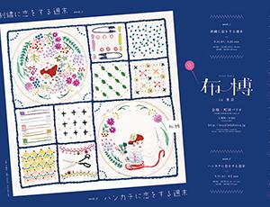 布博 in 東京 vol.11