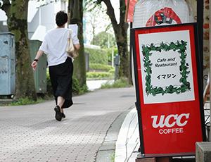 まちだをふりかえる その3 〜成瀬・喫茶・洋楽〜