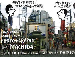 町田市立図書館コラボ企画!パリコレッ!芸術祭2018  KIN SHIOTANI EXHIBITION