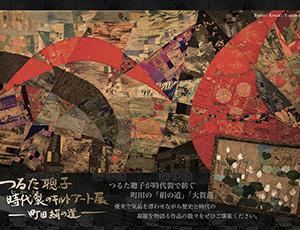 パリコレッ!芸術祭2018  つるた聰子  時代裂のキルトアート展〜 町田  絹の道 〜