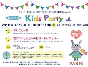 スターバックスコーヒー町田パリオ店×モリノこども図書館presents  夏休み特別企画「Kids Party」