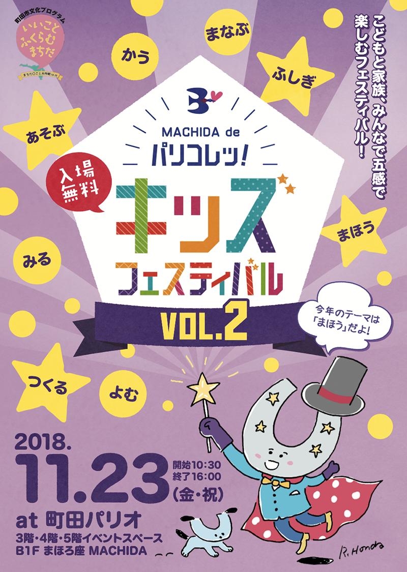 パリコレッ!キッズフェスティバル vol.2 at 町田パリオ