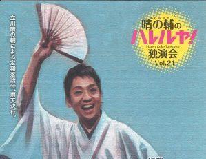 〜パリオde落語 第40回〜 晴の輔のハレルヤ!独演会 Vol.21 昼・夜公演