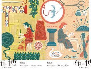 布博 in 東京 vol.12