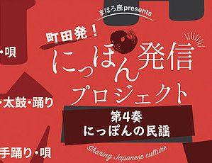祝!町田市市制60周年記念町田発!にっぽん発信プロジェクト 第4奏 ~にっぽんの民謡~