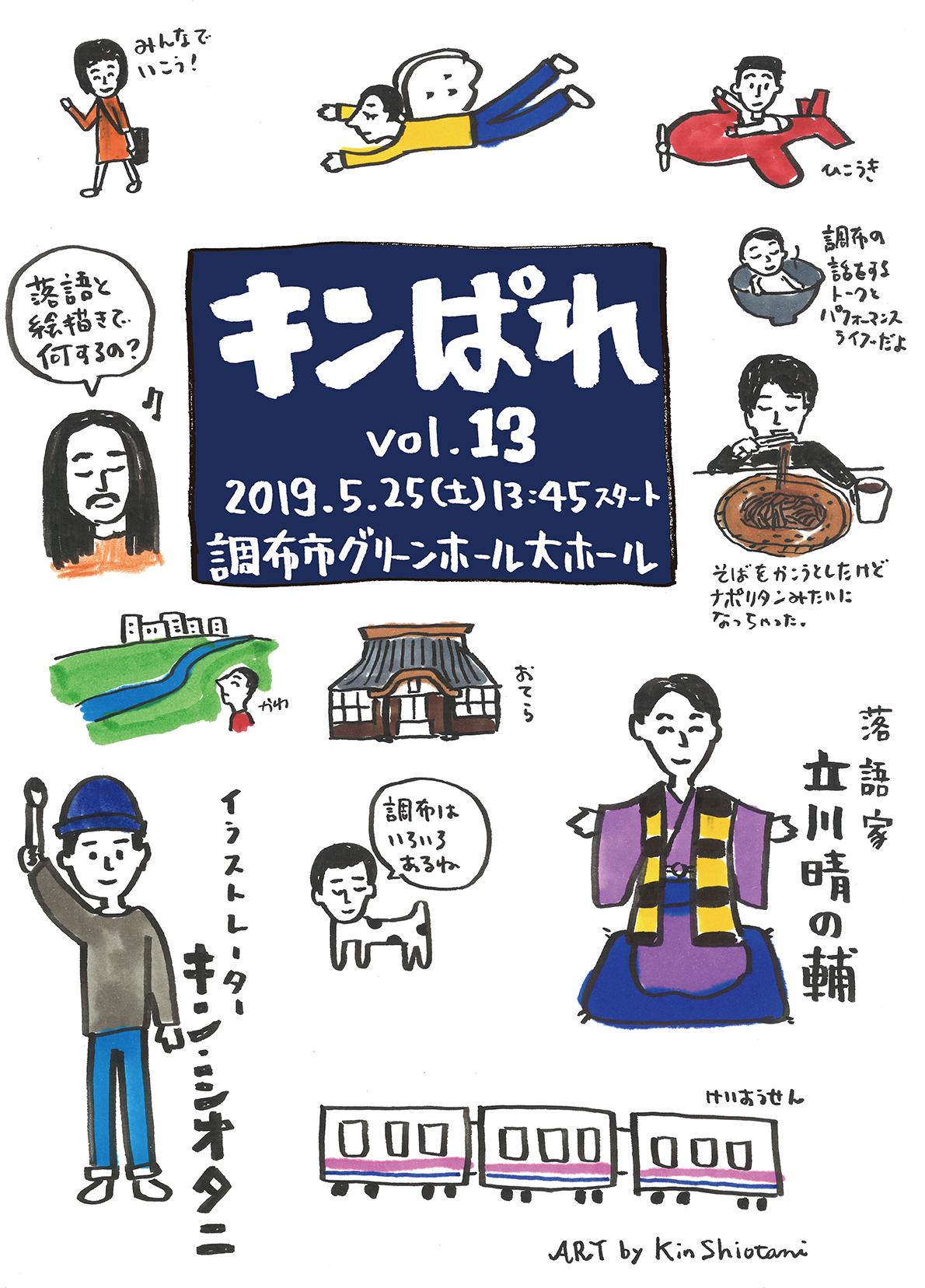 キンぱれ vol.13~落語と絵描きで何するの?~ in 調布市グリーンホール大ホール