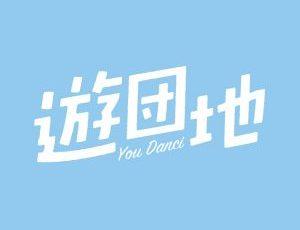遊団地 vol.2 〜団地はスゴロクである〜 <音楽ライブ紹介>