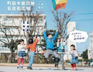 遊団地 vol.2 〜団地はスゴロクである〜 at 町田木曽団地