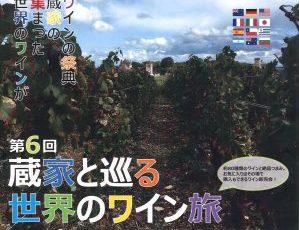 第6回 蔵家と巡る世界のワイン旅