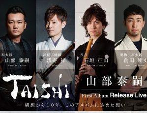 まほろ座presents 町田発!にっぽん発信プロジェクト 和太鼓 山部泰嗣 「TAISHI」 Release Live