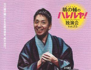〜パリオde落語 第42回〜 晴の輔のハレルヤ!独演会 Vol.23 昼・夜公演