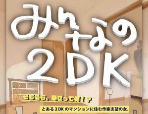 【B1F まほろ座MACHIDA公演】MAHORO MUSICAL 横山由和Presents 「みんなの2DK」