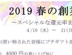 【プチギフトプレゼント】2Fフジヨシ創業感謝祭開催!