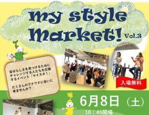 マイスタイルマーケット! Vol.3