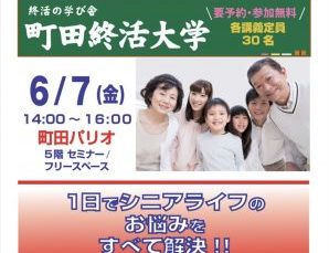 町田終活大学 終活セミナー