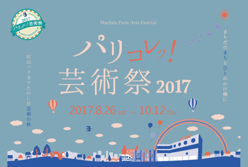 パリコレッ!芸術祭2017