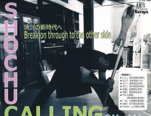 焼酎CALLING ~Break On Through To The Other Side~
