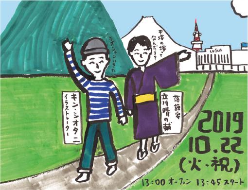 キンぱれ vol.14~落語と絵描きで何するの?~ in 平塚