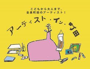 パリコレッ!芸術祭2019 アーティスト・イン・町田