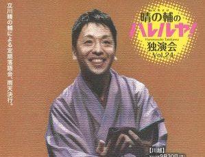 〜パリオde落語 第43回〜 晴の輔のハレルヤ!独演会 Vol.24 昼・夜公演