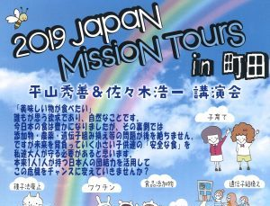 2019 Japan Mission Tours in 町田