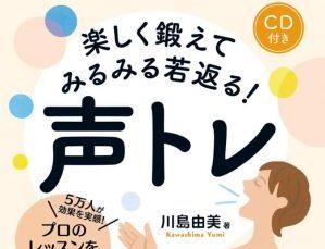 川島 由美  町田ボイストレーニング&歌の会