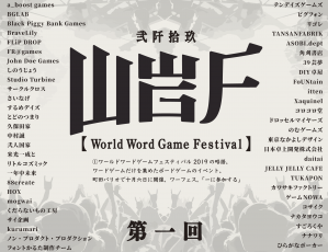 World Word Game Festival 2019