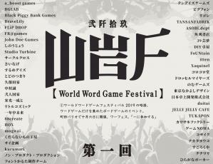 World Word Game Festival 2019