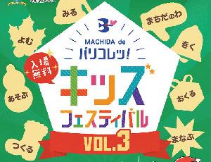 パリコレッ!キッズフェスティバル vol.3