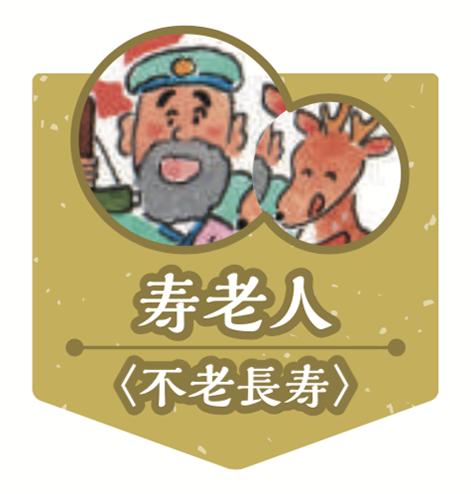 寿老人の豆運びチャレンジ