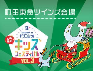 パリコレッ!キッズフェスティバルvol.3<町田東急ツインズ会場>