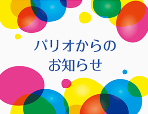 【台風19号接近に伴う全館臨時休業のお知らせ】